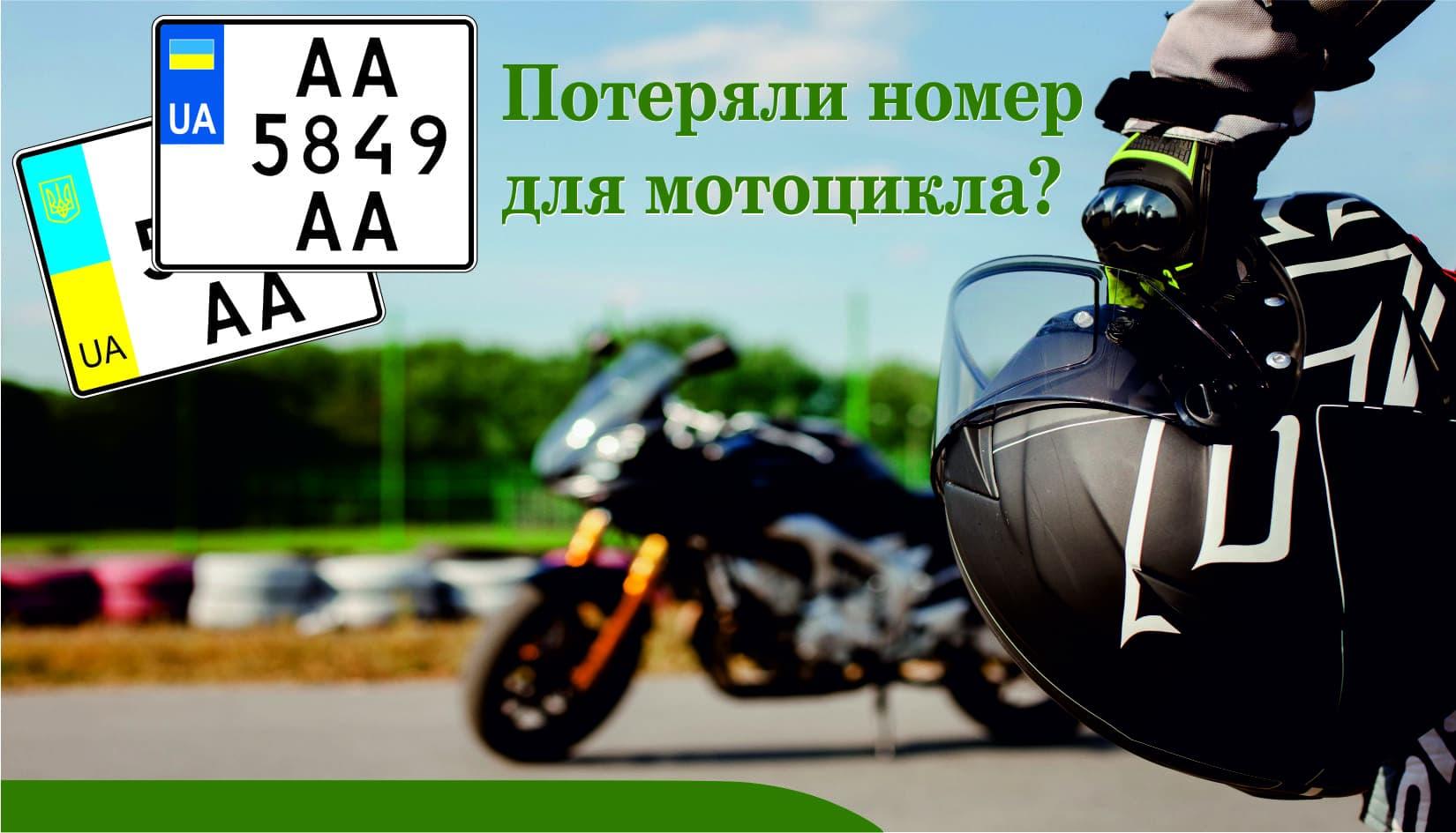 moto_nomer.jpg