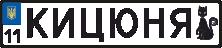 Номер 2015 року з зображенням купити онлайн